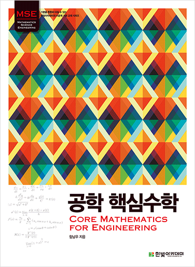 공학 핵심수학 : Core Mathematics for Engineering