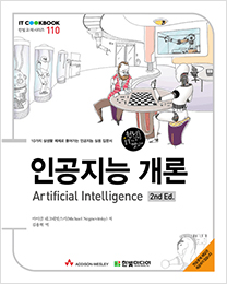 IT CookBook, 인공지능 개론 : Artificial Intelligence, 2nd Ed